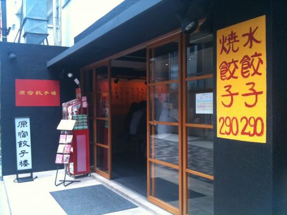 原宿餃子楼店舗外観