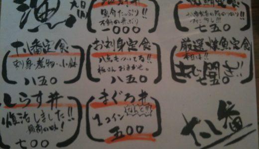 魚介・海鮮:「漁十八番」@渋谷