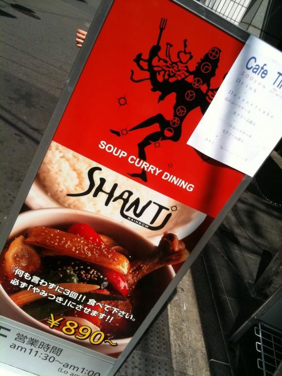 原宿スープカレー「シャンティ」:立て看板