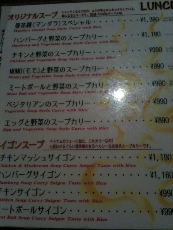 原宿スープカレー「シャンティ」:メニュー