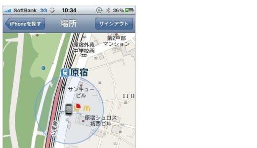 紛失したiPhoneが竹下通りを移動→無事改札に届けられる