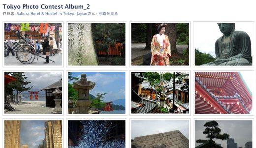 原宿デザインフェスタで外国人から見た日本、のフォトコンテスト(2010.8.20ー22)