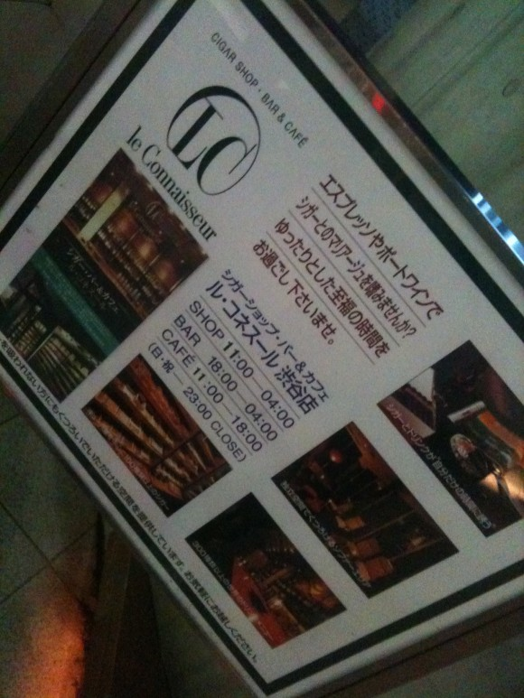 ル・コネスール 渋谷店 (le Connaisseur):立て看板