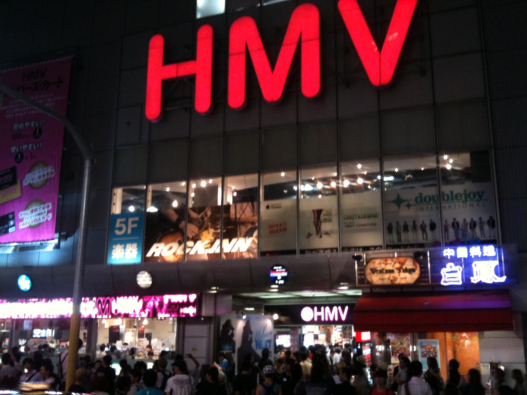 HMV渋谷店閉店間際の光景 - 原宿・表参道.jp