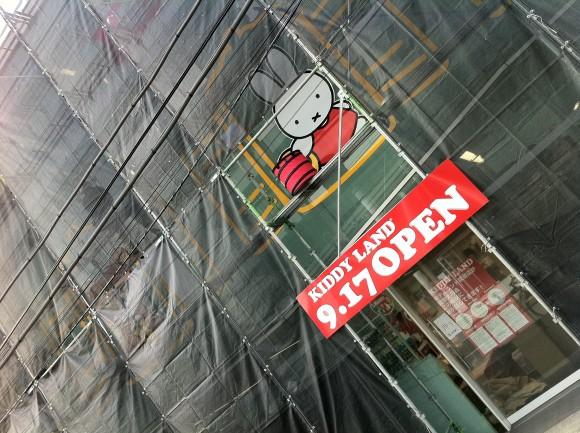 工事中の原宿キディランド仮店舗