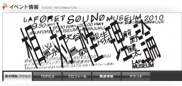 ラフォーレミュージアム原宿 イベント情報|LAFORET SOUND MUSEUM 2010