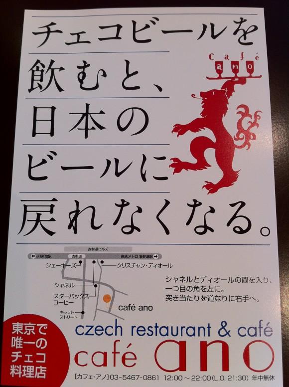 「カフェ ano」のチェコビール