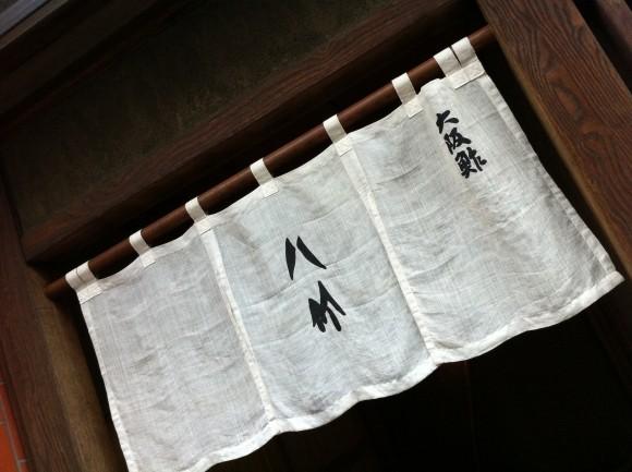 大阪寿司「八竹 明治神宮前店 (はちく)」のれん
