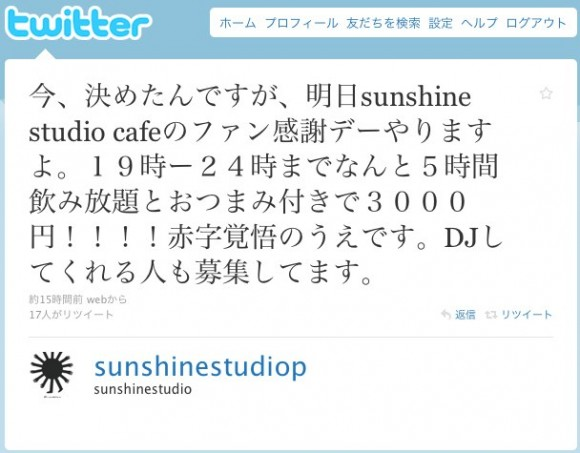 Twitter _ sunshinestudio
