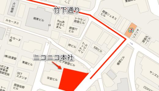 原宿竹下通りに「ニコニコ本社」12月オープン予定