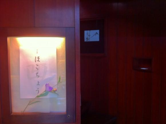 神宮前ほこちょう:入り口