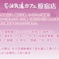 pic_close_harajuku2