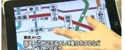 東京メトロ、iPadでの案内サービス開始 | 日テレNEWS24