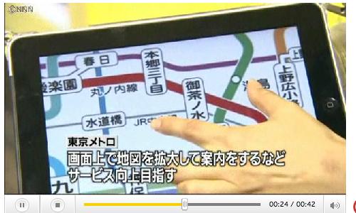 【豆知識】表参道駅では駅員がiPadで案内してくれる