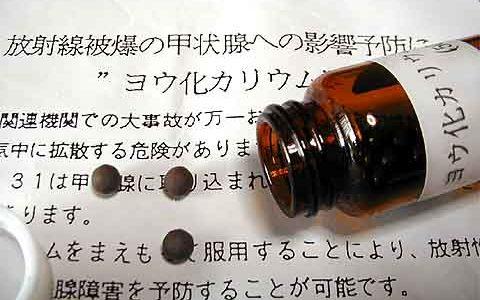 水道水から放射能で被爆対策としてのヨード剤(ヨウ素剤)の効果