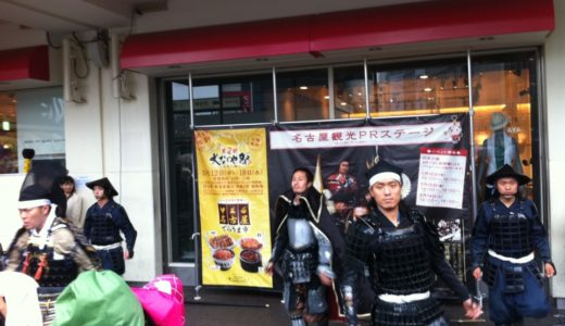 名古屋おもてなし武将隊が「渋谷の陣」に出演
