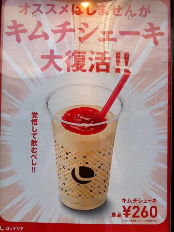 キムチシェーキ復活のポスター