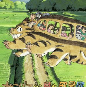 ジブリ美術館で今だけ大人でも猫バスに乗れるって知ってた?