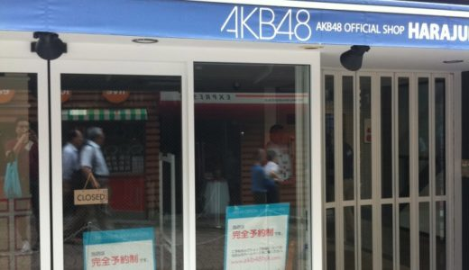 原宿AKB48オフィシャルショップが1月3日で閉店
