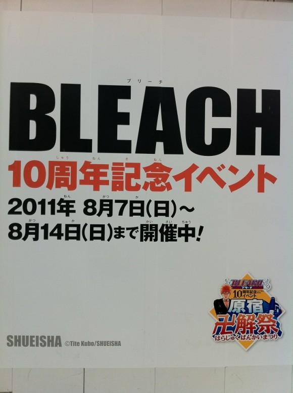 BLEACH卍解祭り案内