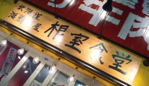 魚介・海鮮の新宿歌舞伎町「根室食堂」