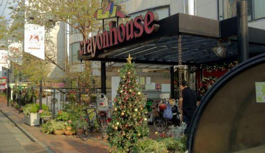 クレヨンハウス青山は表参道で子供連れでも安心して入れるカフェ