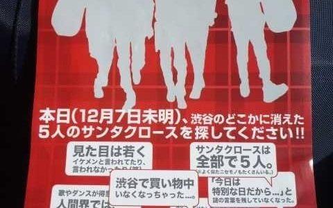 SHINee、渋谷PARCO前にて17時からゲリラライブ!
