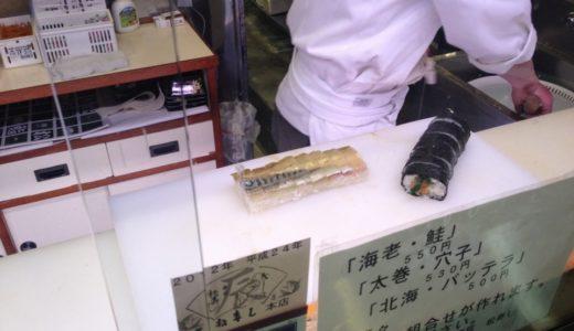 一度やってみたかった西荻松寿しのバッテラをお土産に