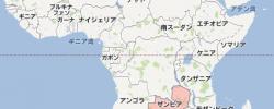 ザンビア - Google マップ