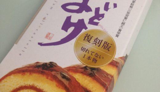 日本一食べにくいお菓子「よいとまけ」は本当に日本一食べにくいのか検証してみた
