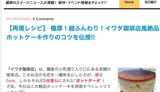 「スイーツニュース」によるhara19.jp記事の無断転載に抗議します