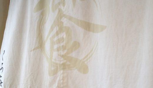 秋葉原のラーメン「饗 くろ喜」の塩ラーメンがうまい