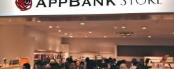 AppBank Store大盛況
