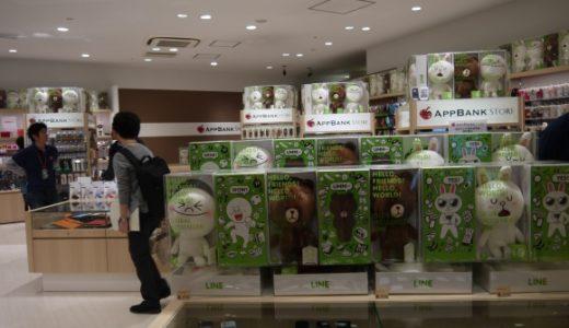 AppBank Store東急プラザ表参道原宿今日オープン / LINEぬいぐるみにリアルなめこ来襲!