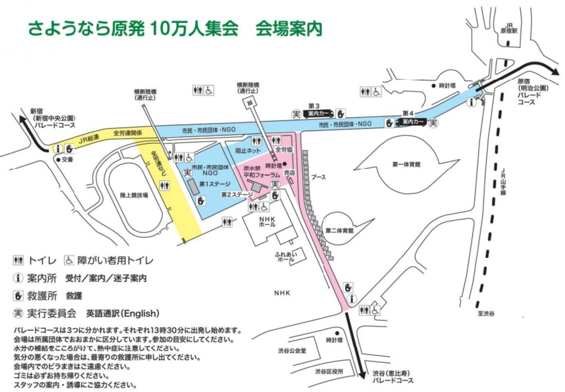 Sayonara nukes heteml jp nn wp content uploads 2012 07 120716program2 pdf