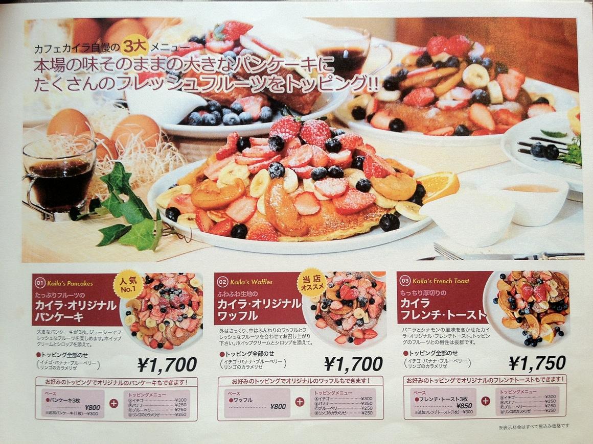パンケーキ、ワッフル、フレンチトースト/ カフェカイラのメニュー