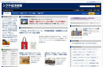 シブヤ経済新聞  広域渋谷圏のビジネス カルチャーニュース