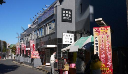 表参道・南青山でアンテナショップフェスティバル開催。くまもんも来るぞー!