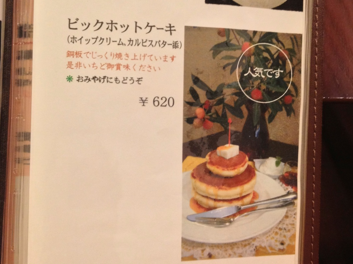 ミモザのメニュー:ビッグホットケーキ