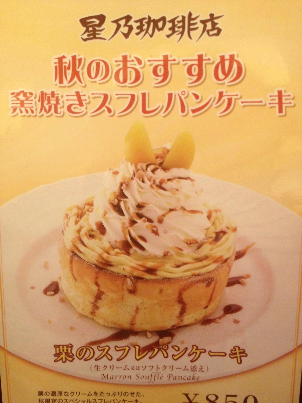 星乃珈琲の栗のスフレパンケーキ