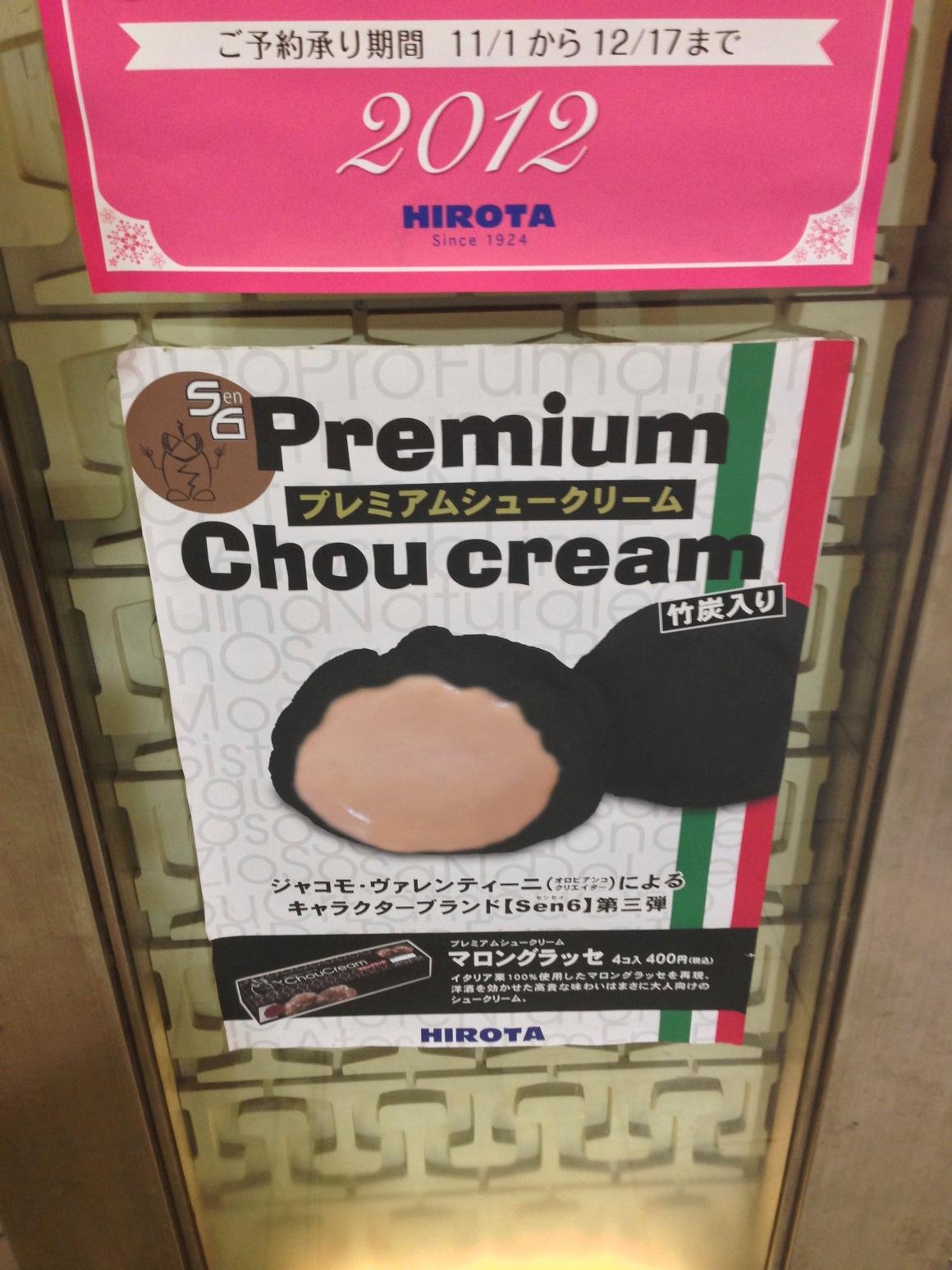 PremiumChou cream(竹炭入り)