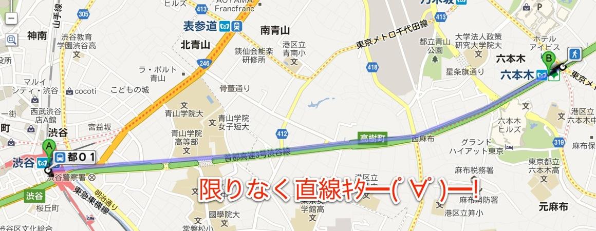 渋谷駅 から 六本木駅  Google マップ