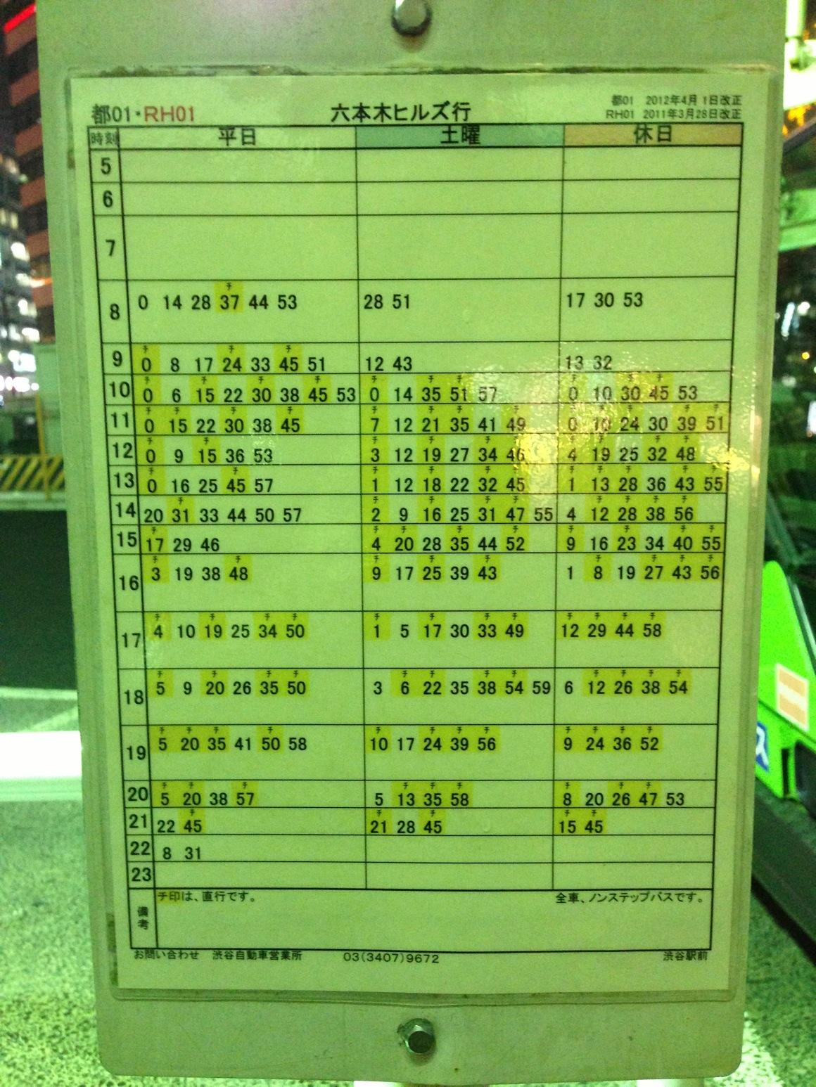 六本木ヒルズ行きバスの時刻表