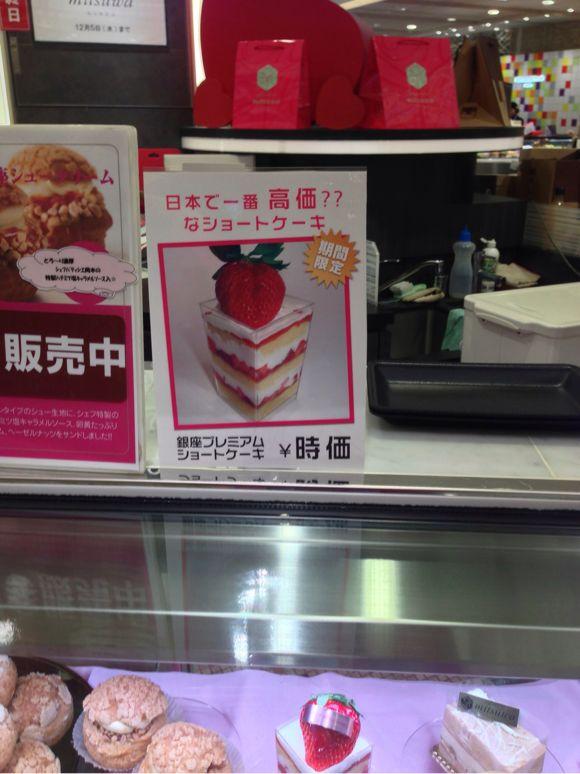 お値段時価のショートケーキ