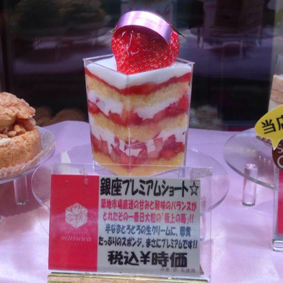 銀座プレミアムショートケーキ