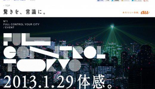 きゃりーぱみゅぱみゅがauのCM「FULL CONTROL TOKYO」の世界を現実に!