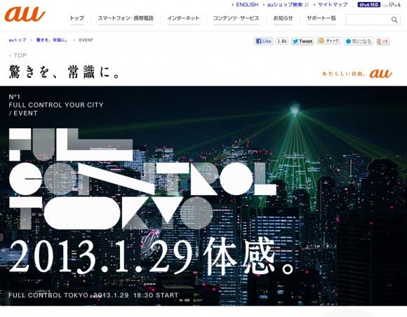 FULL CONTROL TOKYO | 驚きを、常識に。 | au