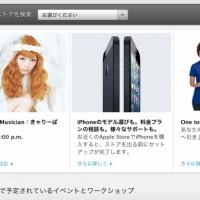Apple Store - Ginza きゃりーぱみゅぱみゅ