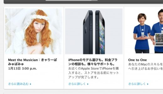 きゃりーぱみゅぱみゅ、1/13AppleStore銀座に登場