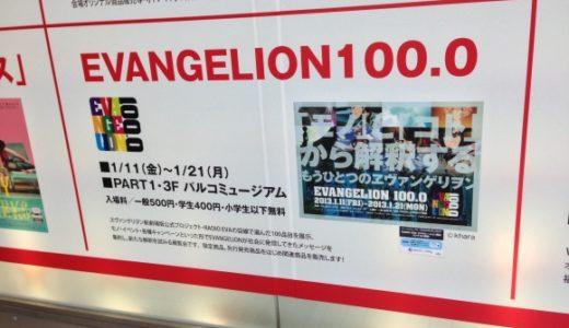 ロンギヌスの槍に三鷹市水道局ポスター!渋谷PARCO「EVANGELION 100.0」展